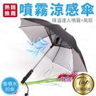 現貨【一鍵降溫】噴霧雨傘 灑水雨傘 噴水雨傘 風扇雨傘 防曬防紫外線遮陽雨傘兩用傘【AAA6140】