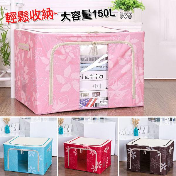 150L 收納箱 折疊 150公升 衣物 衣服 收納 置物箱 收納盒 衣櫃 衣櫥【VENCEDOR】