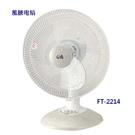 風騰14吋桌扇 FT-2214 ◆ 三段風速開關◆可左右擺頭◆簡易俯仰角度調整◆台灣製造