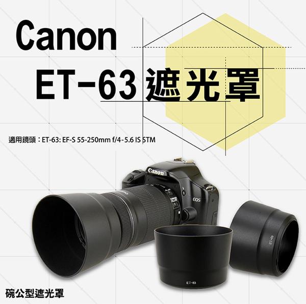 攝彩@Canon ET-63 ET63副廠遮光罩 適用 EF-S55-250mm F4-5.6 IS STM