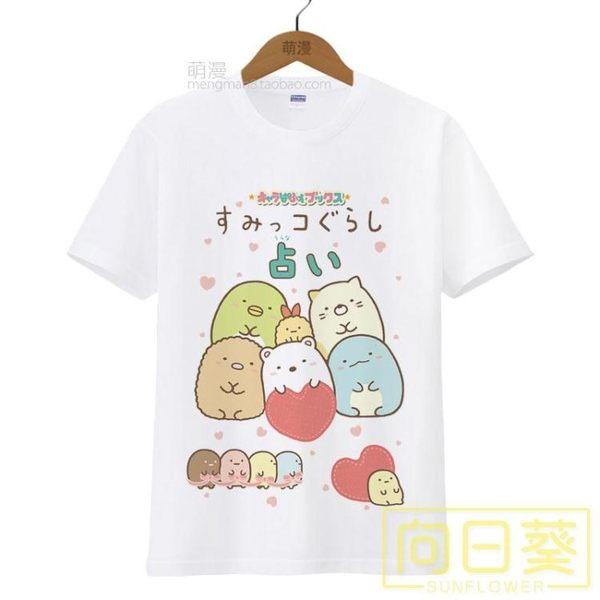 親子裝 角落生物T恤白熊貓咪炸豬排卡通短袖動漫周邊可愛童裝二次元衣服