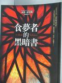 【書寶二手書T6/翻譯小說_HHC】食夢者的黑暗書_高登.達奎斯