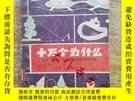 二手書博民逛書店罕見十萬個為什麽⑧Y186715 楊榮祥 等 少年兒童出版社 出版1962
