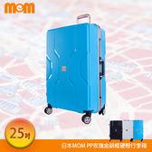 【JL精品工坊】日本MOM 25吋PP玫瑰金鋁框硬殼行李箱/旅行箱/登機箱/拉桿箱