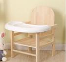 兒童餐椅 寶寶餐椅便攜式實木兒童椅 餐椅可折疊多功能bb高凳椅餐廳【快速出貨八折鉅惠】