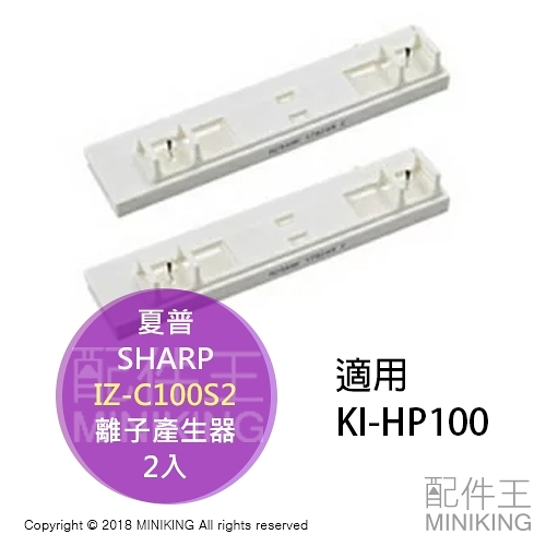 日本代購 空運 SHARP 夏普 IZ-C100S2 空清 除菌 離子產生器 適用 KI-HP100 JP100 LP100
