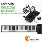 KONIX手捲鋼琴61鍵手捲電子琴可接麥克風附贈變壓器PB61  新版128音色/128節奏 附MIDI功能