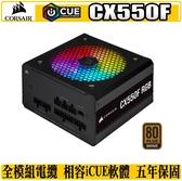 [地瓜球@] 海盜船 CORSAIR CX550F RGB 550W 全模組 電源供應器 80PLUS 銅牌
