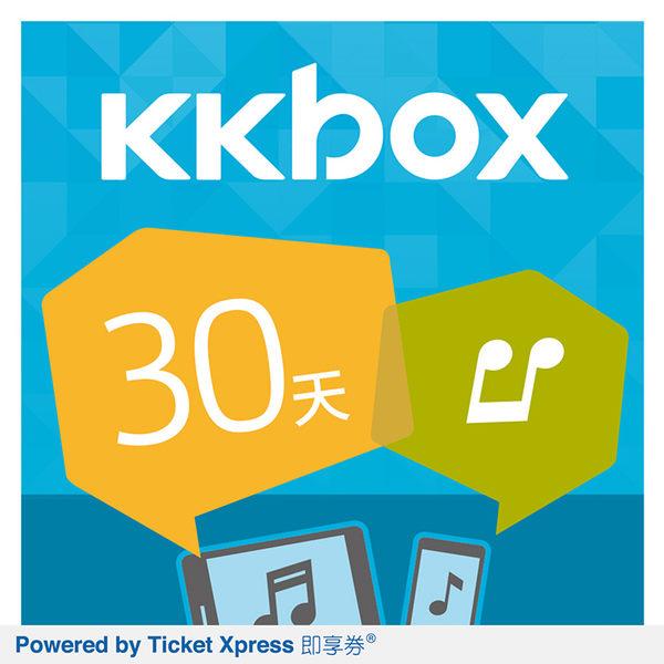 [即享券。KKBOX儲值序號]30天