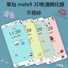蘋果 iphone 6 6S 7 PLU...