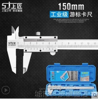 卡尺 游標卡尺 電子不銹鋼數顯卡尺高精度迷你卡尺子0-150 0-200mm 城市科技