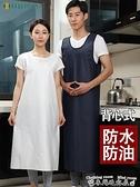 圍裙韓版家用廚房圍裙防水防油圍腰男女背心式寵物店食品廠無袖工作服 迷你屋 618狂歡