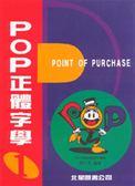 (二手書)POP設計字體篇:POP正體字學(1)