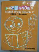 【書寶二手書T2/語言學習_QKZ】不可不讀的40篇V_空中英語教室_附光碟