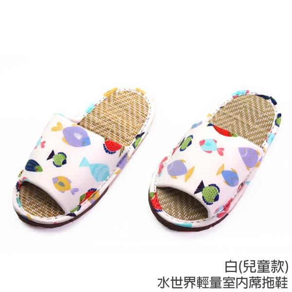 【333家居鞋館】兒童款★水世界輕量室內蓆拖鞋-白