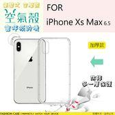 iPhone Xs Max 6.5 空壓殼 氣墊 氣囊保護殼 防摔軟殼 TPU透明套