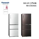 Panasonic【NR-C501XGS】國際牌無邊框玻璃500公升三門冰箱 自動製冰 新鮮急凍結