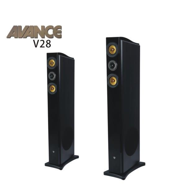 【竹北勝豐群音響】丹麥 AVANCE 頂級 VIKING系列 V28 落地式主喇叭
