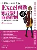 上班族一定要會的 Excel 函數‧組合應用‧商務實例
