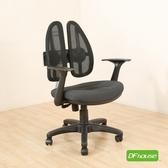 《DFhouse》格雷希-專利結構成型泡棉坐墊辦公椅-3色黑色
