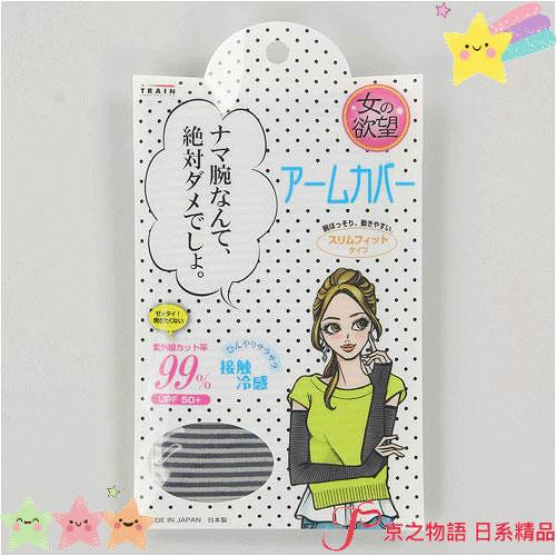 【京之物語】日本製造接觸冷感橫條紋抗UV防曬袖套 露趾款 內裡網紗