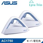 【ASUS 華碩】Lyra Trio AC1750 雙頻網狀 WiFi 系統 路由器 (2入) 【贈純水濕紙巾20抽】