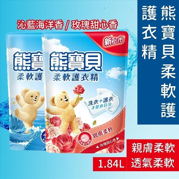 熊寶貝 柔軟護衣精 補充包1.84L_玫瑰甜心香 /  沁藍海洋香 護衣精 洗衣精 潔淨 洗衣 柔軟