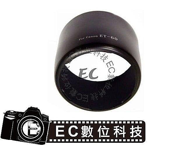【EC數位】Canon 專用 ET-60 ET60 可反扣 EF 75-300mm f/4-5.6III USM EF-S 55-250 IS 平口 蓮花 遮光罩