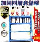 柚柚的店【30008-162 加厚加固4層倉儲架 承重200公斤】DIY 免螺絲鋼架