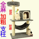 618好康鉅惠貓跳台貓抓柱貓爬架貓爬架實木貓爬架貓窩