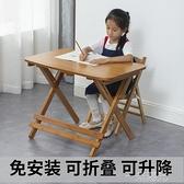 竹寫字桌實木家用課桌小學生書桌可摺疊兒童學習桌可升降寫作業桌  一米陽光