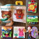 玩具布書 嬰兒玩具0-3歲益智幼兒立體寶寶布書 玩具書早教撕不爛帶響紙布書 9款