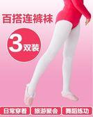 春季上新 春秋女童褲襪寶寶打底褲白色連褲襪夏季薄款襪子兒童舞蹈襪連襪褲