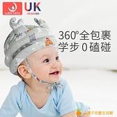 防摔護頭枕神器小孩學步安全護腦防撞帽寶寶嬰兒學走路頭部保護墊【小橘子】
