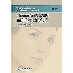 簡體書-十日到貨 R3Y【Thomas面部美容整形:面部軟組織整形】 9787117255486 人民衛生出版社 作