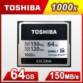 [富廉網] 【Toshiba】EXCERIA 1000X 64GB CF 記憶卡 CF-064GTR8A