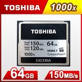 【Toshiba】EXCERIA 1000X 64GB CF 記憶卡 CF-064GTR8A