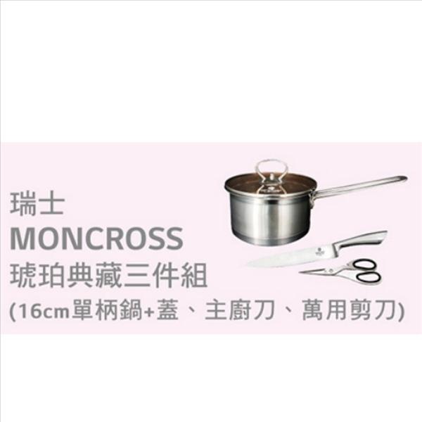 挖寶清倉【W0113】瑞士MONCROSS琥珀典藏三件組(奶鍋+刀+剪組) 贈品