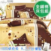 鋪棉床包 100%精梳棉 全鋪棉床包兩用被四件組 雙人特大6x7尺 king size Best寢飾 6811-2