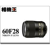 Nikon AF-S Macro NIKKOR 60mm F2.8 G ED 公司貨