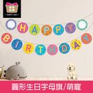 珠友 DE-10009 派對佈置-圓形生日字母旗/兒童生日派對/可愛會場裝飾/親子居家慶祝-萌寵