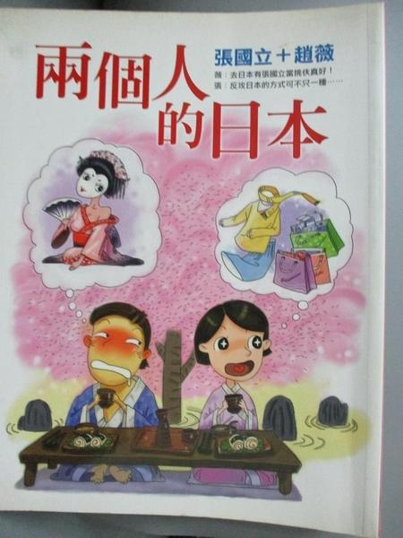 【書寶二手書T7/旅遊_ERG】兩個人的日本_張國立、趙薇