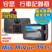 Mio 791s【送32G+面紙套】行車記錄器 SONY Starvis 60fps