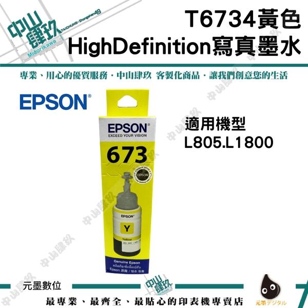 【單售賣場】EPSON T673 High Definition寫真墨水