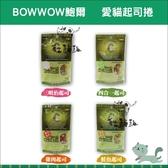 BOWWOW鮑爾〔愛貓起司捲,4種口味,45g〕產地:韓國