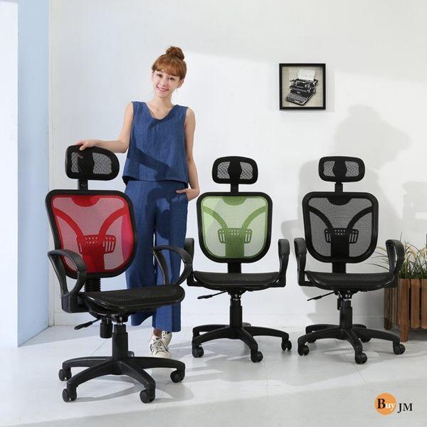 鐵力士 書櫃《百嘉美》布萊茲透氣全網彈力護腰辦公椅/電腦椅/三色可選