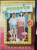 挖寶二手片-Z82-054-正版DVD-日片【守著陽光守著你】-岡村隆史 松雪泰子(直購價)