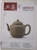【書寶二手書T8/雜誌期刊_EWS】典藏古美術_339期_國寶聚焦