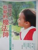 【書寶二手書T6/親子_IJ2】當孩子情緒的魔法師-讀懂寶貝心思,你與孩子可以更快樂_笛飛兒