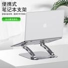 電腦支架 筆記本支架電腦托架鋁合金散熱升降增高折疊護頸MAC便攜式底座 快速出貨